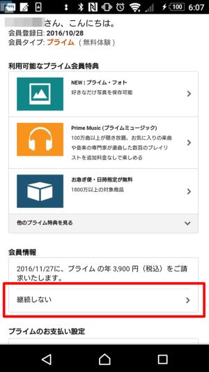 amazon-prime-free_again_03