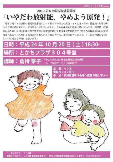 iyadawa-20121020-tirashi