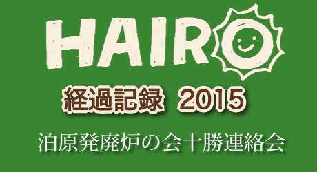 keika-kiroku-2015-featured