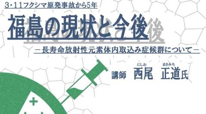 nishio-featured-image