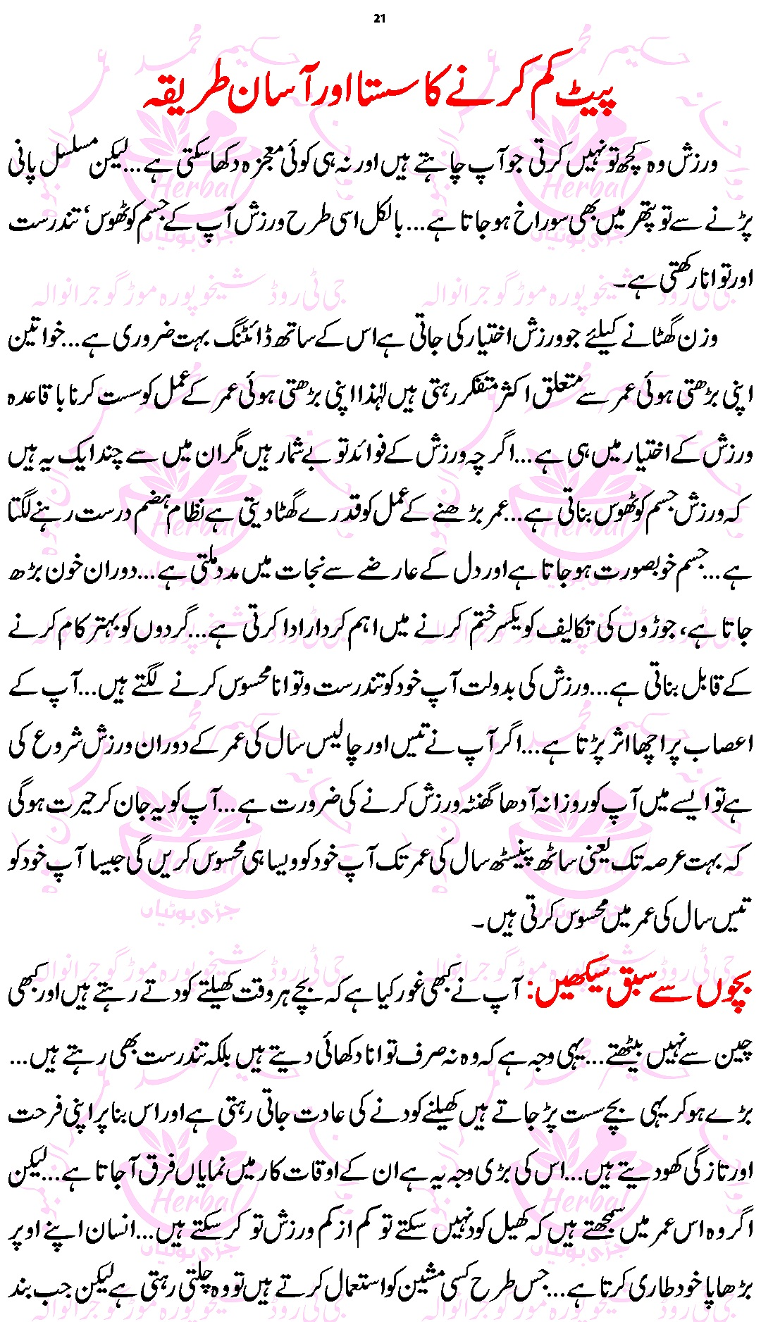 Diet plan for weight loss in urdu language ltt exercise for lose weight from belly and hips in urdu ccuart Image collections