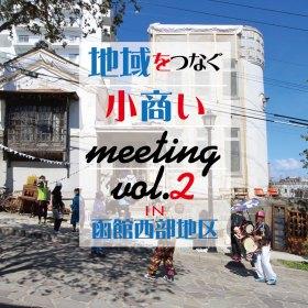 地域を繋ぐ小商いmeeting vol.2 in 函館西部地区
