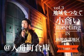 地域をつなぐ小商いmeeting IN 函館西部地区 vol.3 開催レポート