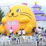【11/8,9】ふわふわアドベンチャー in 函館市民体育館