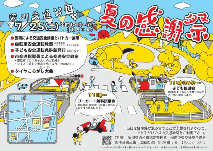 梁川交通公園夏の感謝祭