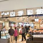 函館駅商業ゾーンリニューアル、洋菓子の実演販売も