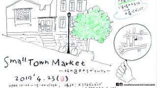 【2017/4/23】Small town market ~坂の途中のちびマルシェ~