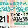 【2017/5/21】3.11東日本大震災チャリティー 笑顔の種で笑顔の花を