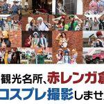 【2017/8/5・6】第3回コスプレ撮影会&ストリートダンスフェス
