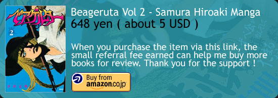 Beageruta Vol 2 - Samura Hiroaki Manga Amazon Japan Buy Link