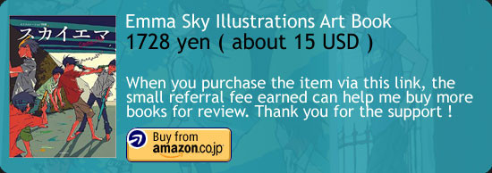 Emma Sky Illustrations Art Book Amazon Japan Buy Link