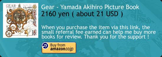 Gear - Another Day : Yamada Akihiro Art Book Amazon Japan Buy Link