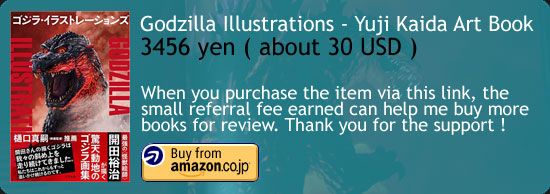 Godzilla Illustrations - Yuji Kaida Book Amazon Japan Buy Link