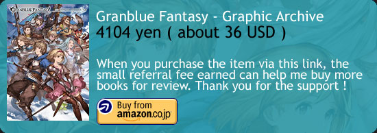Granblue Fantasy - Graphic Archive Book Amazon Japan Buy Link