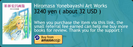 Hiromasa Yonebayashi Art Works Book Amazon Japan Buy Link