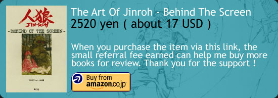 The Art of Jinroh - Behind The Screen Art Book Amazon Japan Buy Link