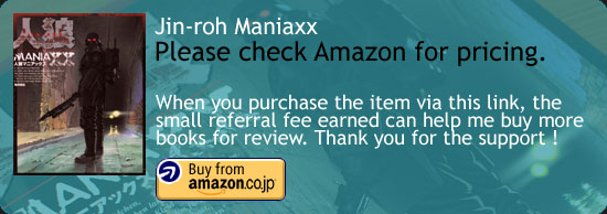 Jin-roh Maniaxx Art Book Amazon Japan Buy Link