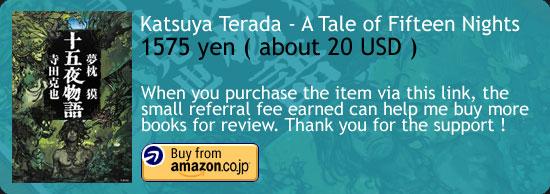Katsuya Terada : Jyugoyamonogatari Art Book Amazon Japan Buy Link