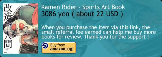 Kamen Rider - Spirits Art Book Amazon Japan Purchase Link