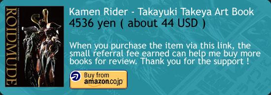 Kamen Rider Drive Design Works - Takayuki Takeya Art Book Amazon Japan Buy Link
