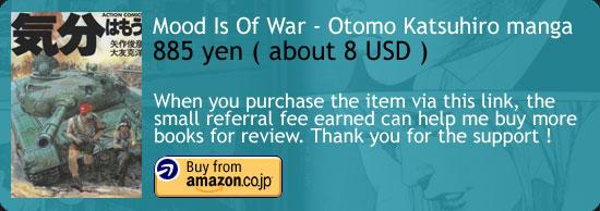 The Mood Is Already Of War - Otomo Katsuhiro Manga Amazon Japan Buy Link