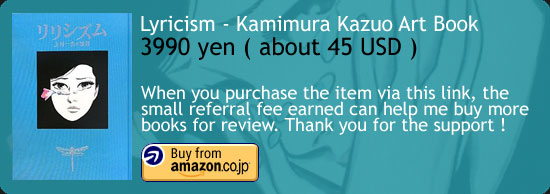 Lyricism - The World Of Kamimura Kazuo Art Book Amazon Japan Buy Link