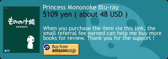 Mononoke Hime ( Princess Mononoke ) Blu-ray Amazon Japan Buy Link