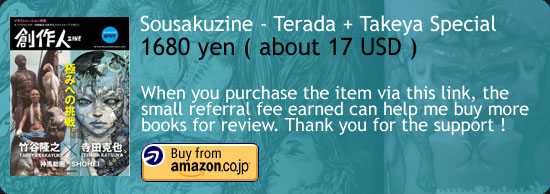 Sousakuzine - Terada + Takayuki Special Book Amazon Japan Buy Link