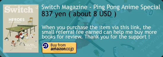 Ping Pong The Animation - Switch Magazine Amazon Japan Buy Link