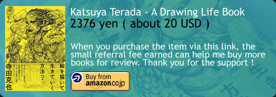 A Drawing Life - Katsuya Terada Book Amazon Buy Link