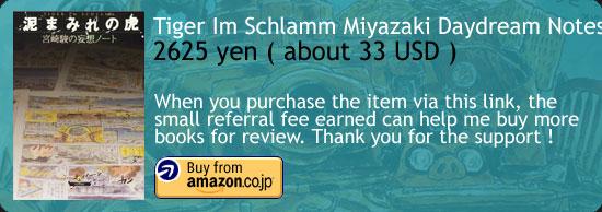 Tiger Im Schlamm - Miyazaki Daydream Notes Art Book Amazon Japan Buy Link