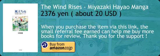 The Wind Rises Miyazaki Hayao Manga