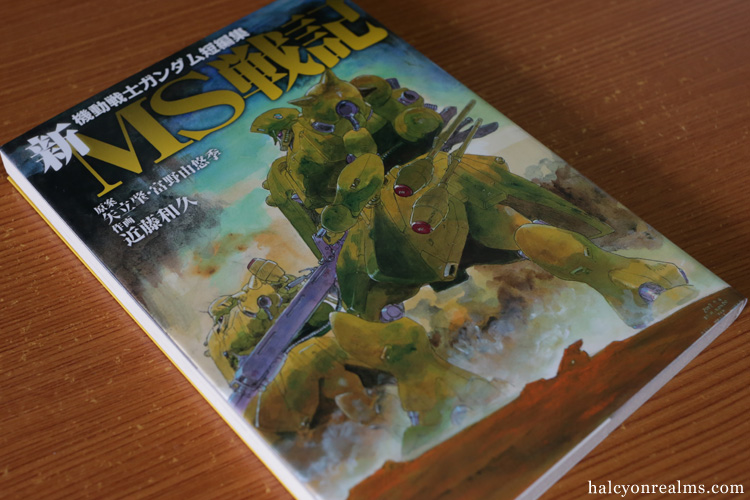 MS Gundam War Chronicles Manga