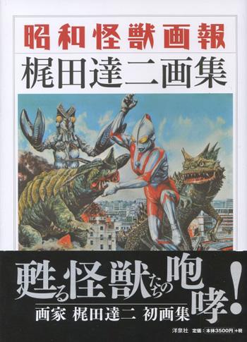 Showa Kaiju Pictorials - Kajita Tatsuji Art works
