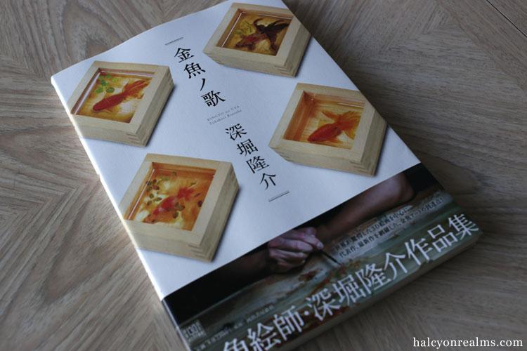 Kingyo No Uta - Fukahori Riusuke Book Review