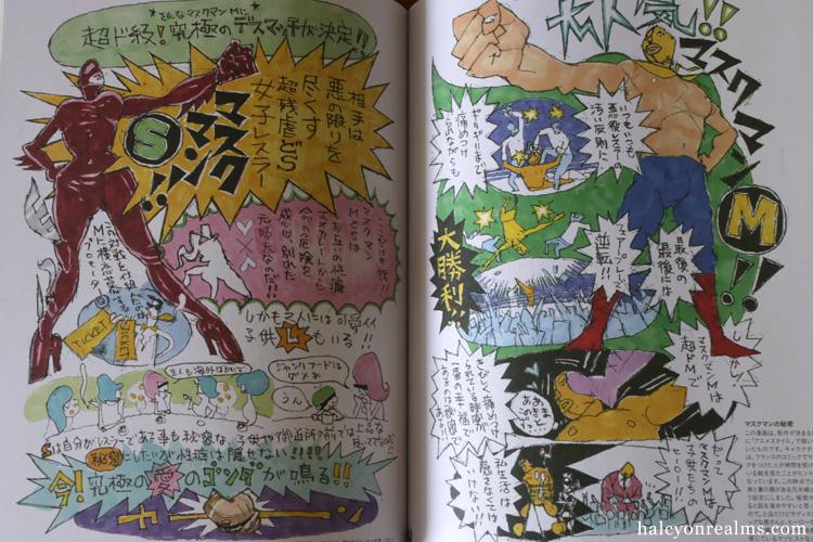 Masaaki Yuasa - Sketchbook For Animation Projects