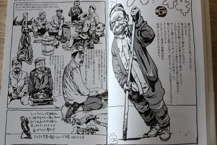 Oyaji - Otomo Katsuhiro + Katsuya Terada Art Book
