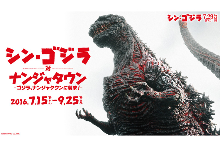 Godzilla : Resurgence Trailer