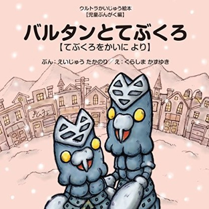 Ultraman Kaiju Picture Books