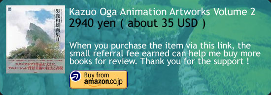 Kazuo Oga Background Art Volume II Ghibli Book Amazon Japan Buy Link