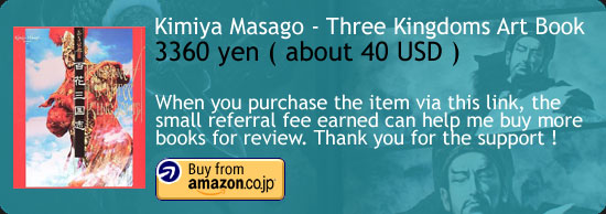 Kimiya Masago - Romance Of The Three Kingdoms Art Book Amazon Japan Buy Link
