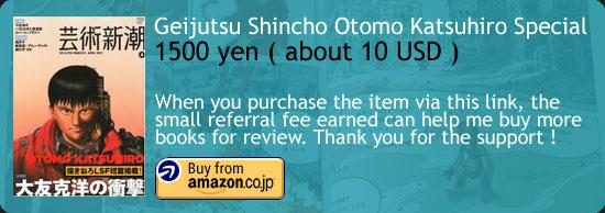 Geijutsu Shincho Magazine - Otomo Katsuhiro Amazon Japan Buy Link