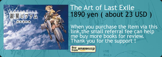 The Art Of Last Exile Book - Range Murata Amazon Japan Buy Link