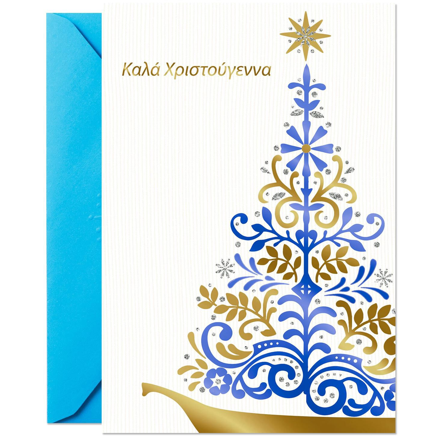 Greek Language A Season Bright And Blessed Greek Language Christmas Card