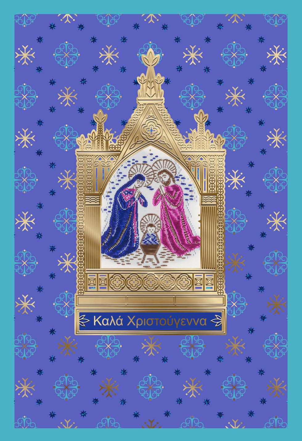 Birthday Card For Husband Ornate Nativity Scene Greek-language Christmas Card