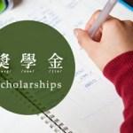 beasiswa-pemerintah-taiwan
