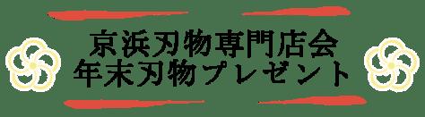 京浜刃物専門店会プレゼント