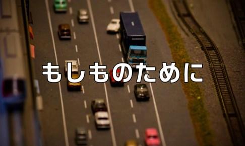 drive-recorder1