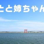 totone-chan1