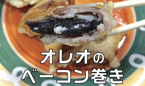 oreo-bacon1